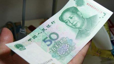 50元人民币暗藏玄机,藏有唐僧师徒四人?网友:还真有!