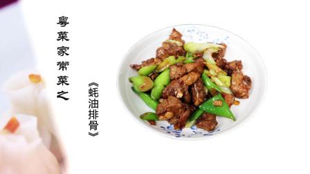 粤菜家常菜-《蚝油排骨》的家庭做法