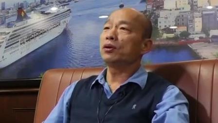 """是否参选2020?韩国瑜即兴唱出""""坚持不考虑""""视频"""