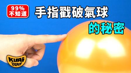 百分之九十九的人不知道 用手指轻松戳破气球的