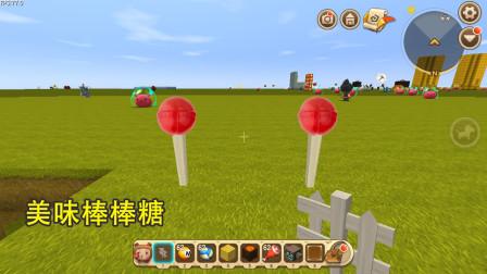 迷你世界:更新美味棒棒糖,获得超级飞行能力,不要小飞鼠