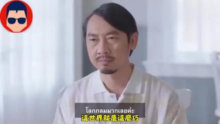 泰国搞笑创意广告:第一次见岳父!