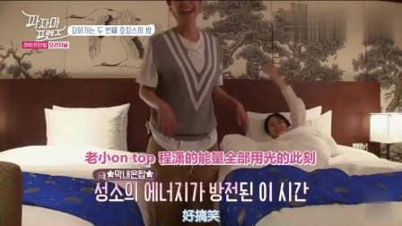 程潇睡懵了,对韩国女明星说中文,把人家吓一