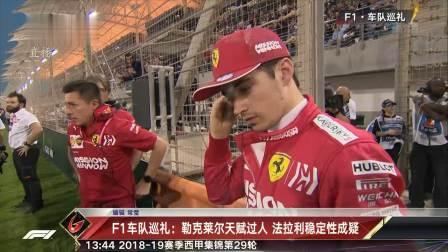 F1车队巡礼:勒克莱尔天赋过人 法拉利稳定性成