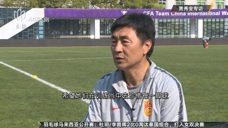 贾秀全:夺得世界杯的梦想一定要有!