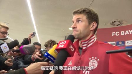 PP体育记者赛后采访穆勒:今天太顺了!几乎没给