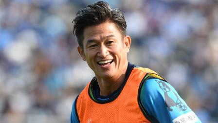 52岁1个月零12天 三浦知良又刷新J联赛纪录