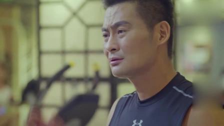 《我的体育老师》张嘉译兼职健身房教练,被学