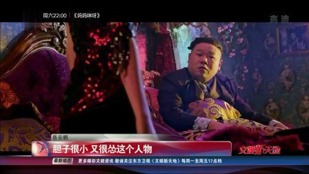 """岳云鹏佟丽娅""""相爱相杀""""宣传新戏"""