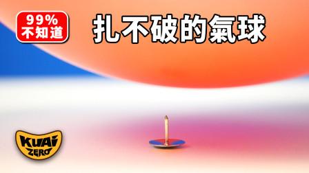 酷爱ZERO 图钉都扎不破的气球!科学小实验04