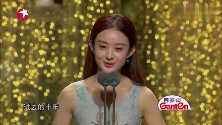 赵丽颖获实力演技剧星,澄清:我没退出娱乐圈