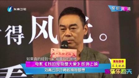 电影《我的宠物是大象》即将上映  刘青云呼吁勇