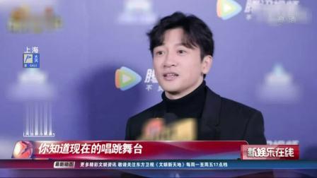 """热舞加说唱!""""乖乖虎""""苏有朋很""""年轻"""""""