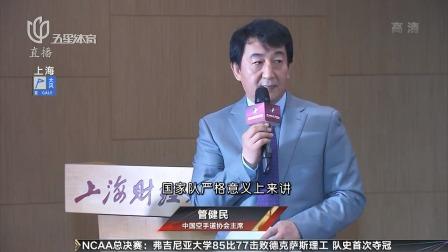空手道奥运积分赛登陆上海 中国队或将全主力出