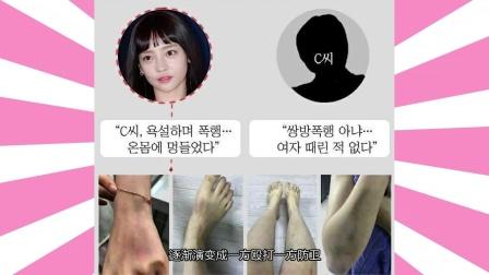 韩国女爱豆竟被渣男友打到子宫出血!两人齐登