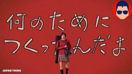 创意广告:日本女生的青春幻想!
