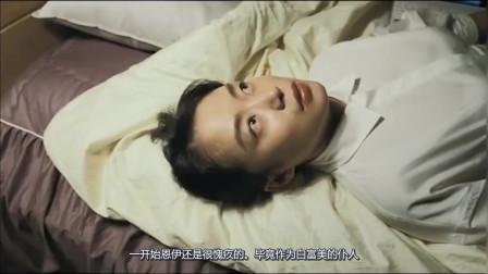 韩国高分伦理电影。女佣为上位献出身体,怀了