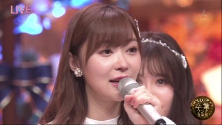 190321 CDTVスペシャル!卒业ソング音楽祭2019 AKB