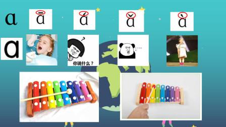 汉语拼音标调韵母a的四个声调