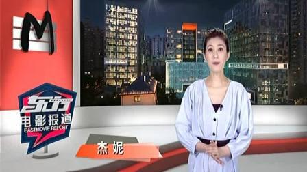 独家揭秘《神奇乐园历险记》 东方电影报道 20190411