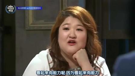 非首脑会谈:韩国美女自称会四国语言,和中国