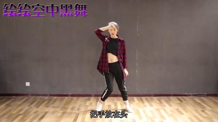 舞蹈教程:美女老师为你细细讲解钢管舞一段舞
