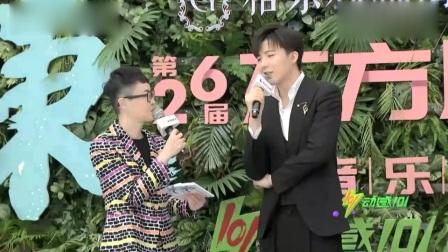 第26届东方风云榜音乐盛典:摩登兄弟刘宇宁穿一