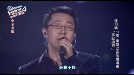 中国好声音:这首歌曾唱哭多少人,音乐刚响起