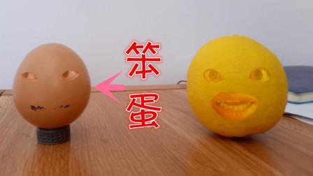 脑筋套路:谁是笨蛋?鸡蛋妹被恶搞了!