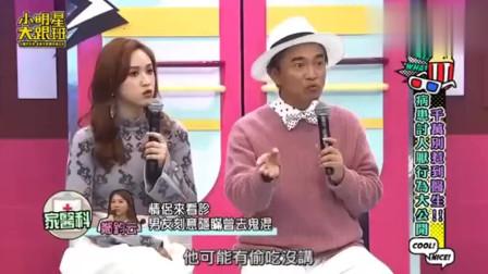 台湾综艺美女医生爆料情侣来看诊,男友刻意隐