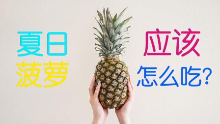 菠萝应该怎么吃?大雄示范,夏天水果如何食用