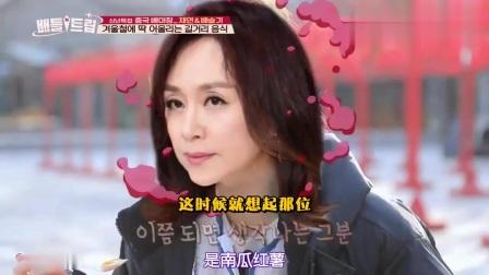 韩国女明星在北京吃烤地瓜,18元一个,两个人愣