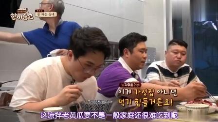 韩国明星到普通人家吃饭,女主人特意加了盘鸭