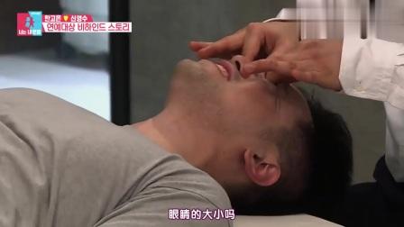 韩国男明星做脸部按摩,按摩师下手太重,女嘉