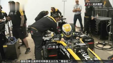 周冠宇首驾F1飞驰上赛道 中国车手步步接近F1