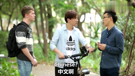 老外在中国:两个中国小伙,戏耍歪果仁,这两个人才太搞笑了!