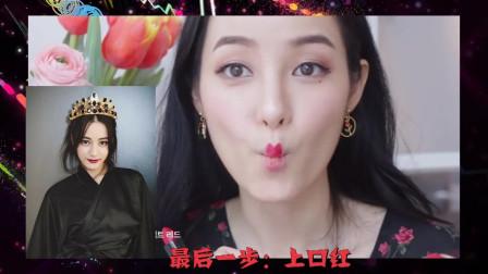 韩国美女仿妆迪丽热巴,涂上红唇后,韩国人眼
