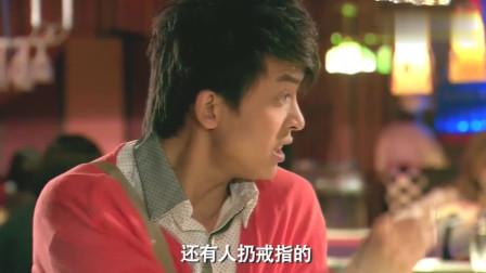 爱情公寓:张伟去酒吧问有没有跌打酒,酒保: