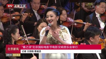 """""""春之颂""""北京国际电影节电影交响音乐会举行"""