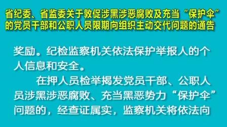 敦促涉黑涉恶腐败及充当 保护伞 的党员干部和公职人员限期向组织主动交代问题的通告