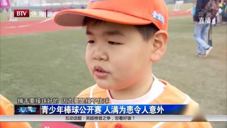 青少年棒球公开赛  人满为患令人意外