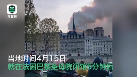 3分钟记录巴黎圣母院大火全过程: 火烧15小时彻底扑灭 损失惨重