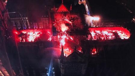 3分钟记录巴黎圣母院大火全过程:火烧15小时彻底扑灭 损失惨重