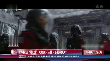 """2019掀起""""科幻热"""" 电影版《三体》还要等多久?"""