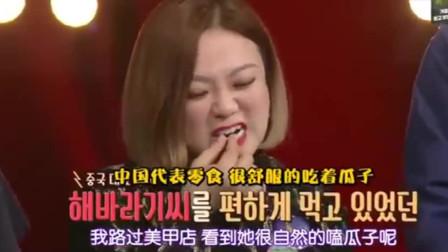 韩国美女嫁到中国十年 普通话没学怎么样 嗑瓜子