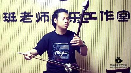 二胡演奏《鸿雁》,不一样的音乐体验,班老师