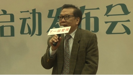 蒋国权导新电影 《下一站爱情》正式启动