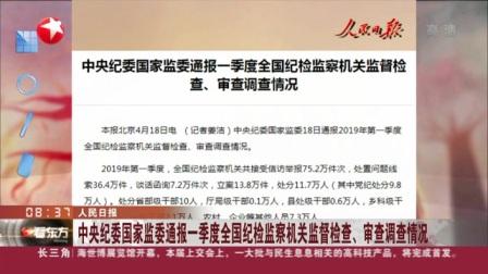中央纪检监委最新通知
