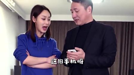 搞笑视频:闺女翻到老爸旧手机,这个旧手机不