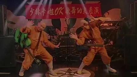 《少林足球》阿星和大师兄在酒吧唱歌,老板都